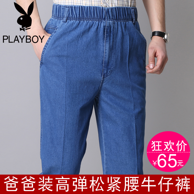 Summer thin Playboy middle-aged and old elastic waist jeans add fat and increase high waist deep crotch loose stretch mens pants