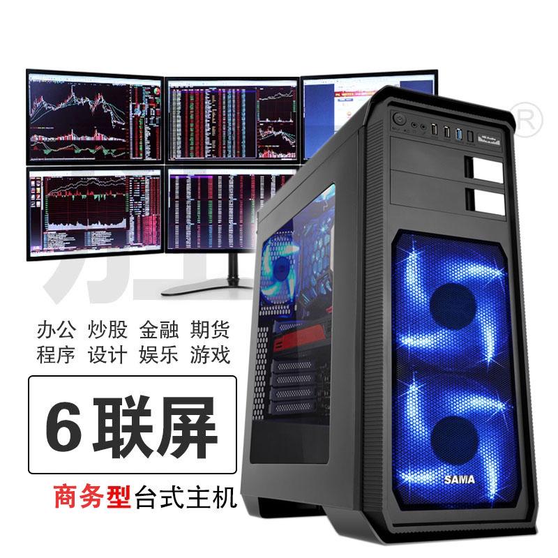 六联屏 多屏电脑主机 /金融期货/炒股票/程序设计/一机多屏