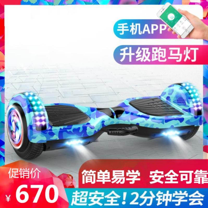 小童二轮男童自平衡青少年成年可爱个性玩具自动平衡车巡逻闪灯粉限7000张券