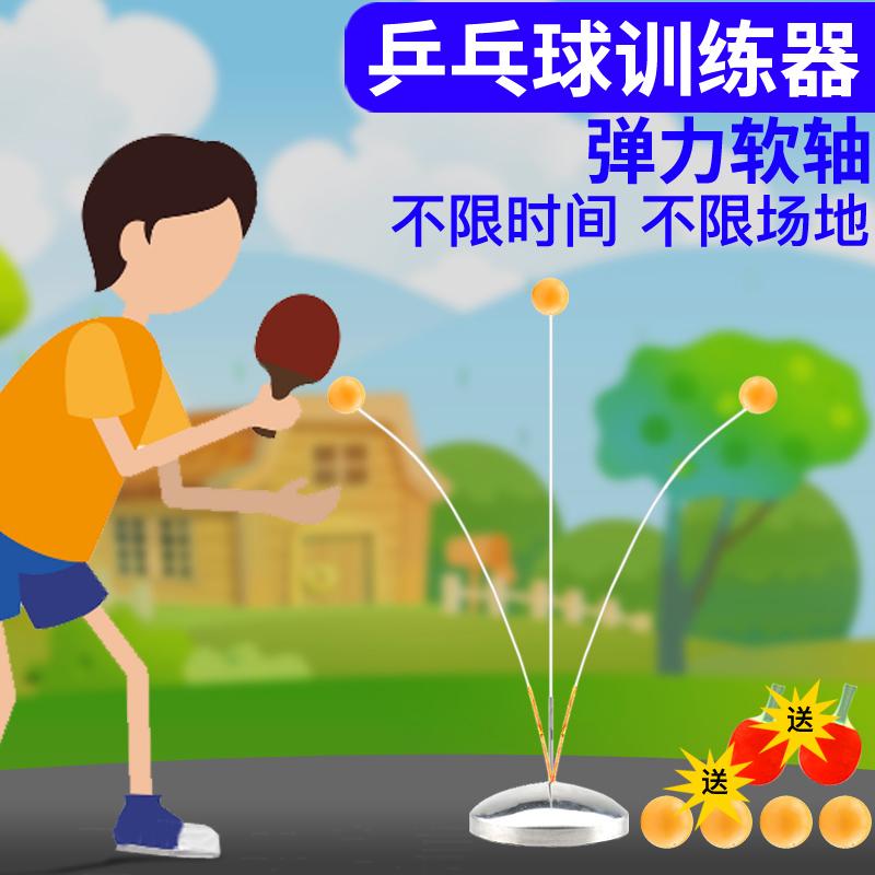 弹力软轴乒乓球训练器学生儿童兵乓球训练神器发泄球健身器材家用券后19.90元