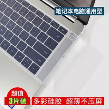 联想 苹果 惠普华为 小米华硕14 15.6寸笔记本电脑键盘膜防尘通用