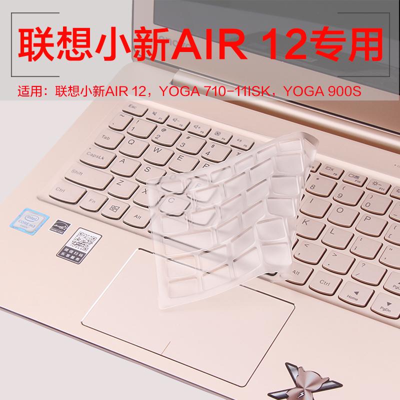 联想小新Air12键盘膜12.2寸YOGA710-11笔记本电脑900S-12保护贴膜