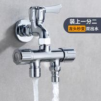 水龙头一分二转接头洗衣机双出水两用分水三通转换一进二出分流器