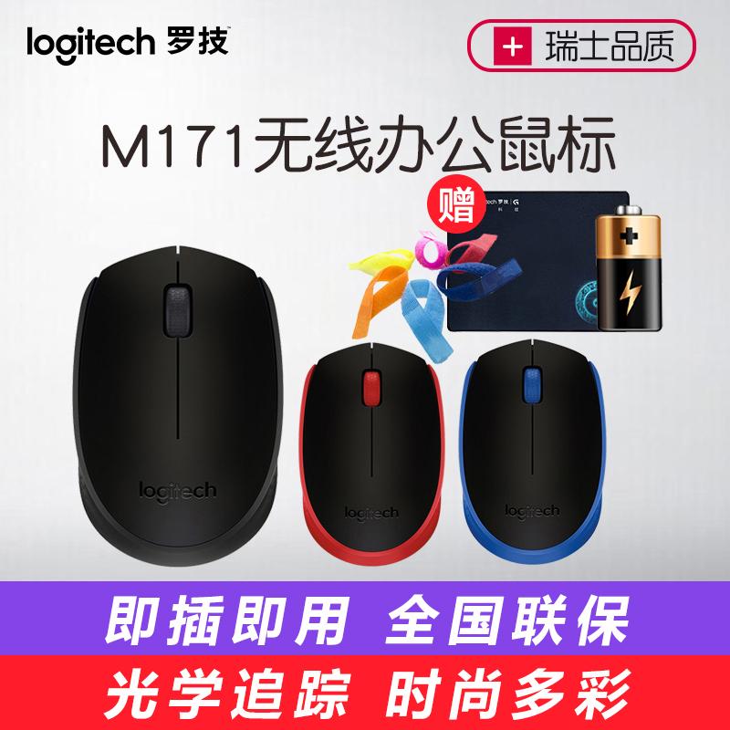 羅技M171/M170升級光電無線滑鼠 商務辦公省電臺式電腦筆記本滑鼠