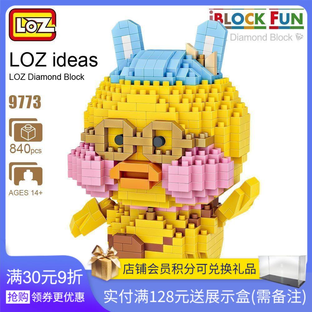 LOZ玩具玻尿酸鸭小颗粒微钻网红动漫模型益智迷你拼装模型9773