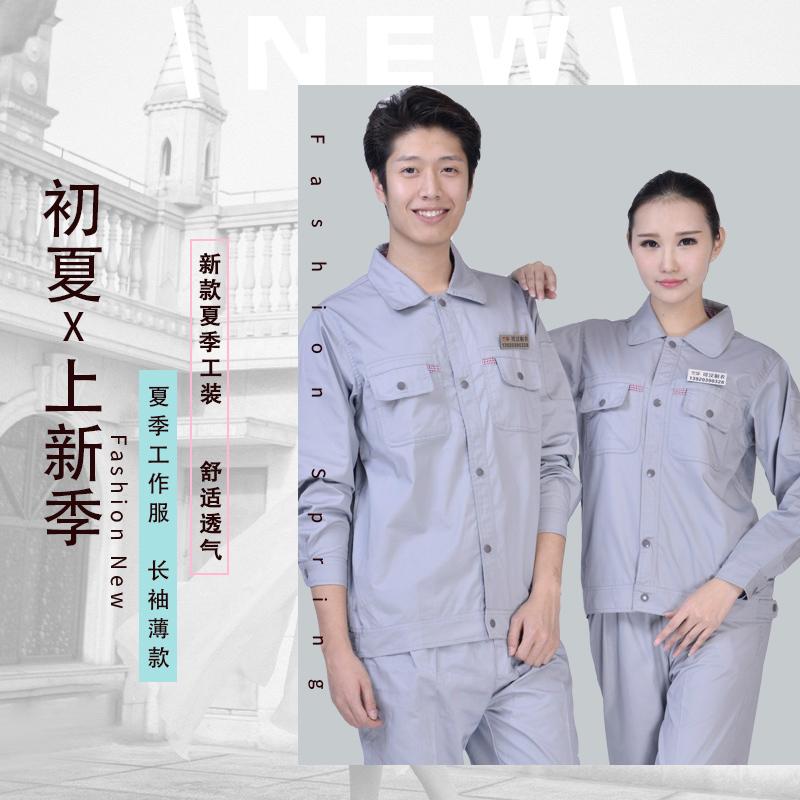 夏季长袖工作服套装男女薄款透气舒适耐磨劳保服电工汽修工厂制服