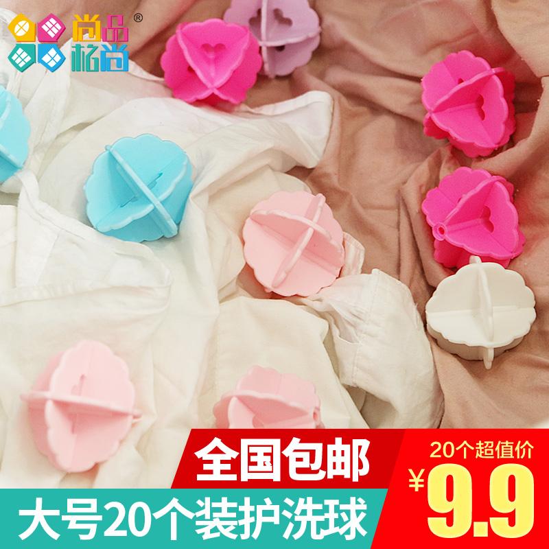 【20个装】洗衣球去污防缠绕洗衣机用文胸内衣大号柔软洗护球