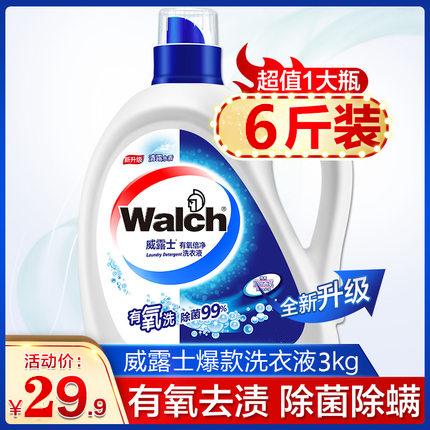 威露士有氧洗3kg瓶装有效杀细菌衣物清洗深层清洁常规洗衣液10月10日最新优惠