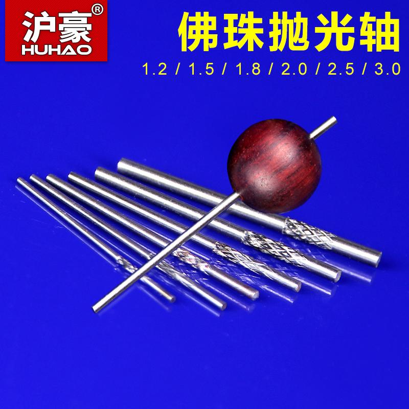 沪豪佛珠固定针打磨抛光轴菩提圆珠木珠定位轴棒抛光针连接杆针