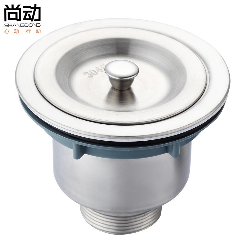 尚動 廚房洗菜盆下水管 單槽雙槽不鏽鋼水槽下水器套裝 帶溢水口