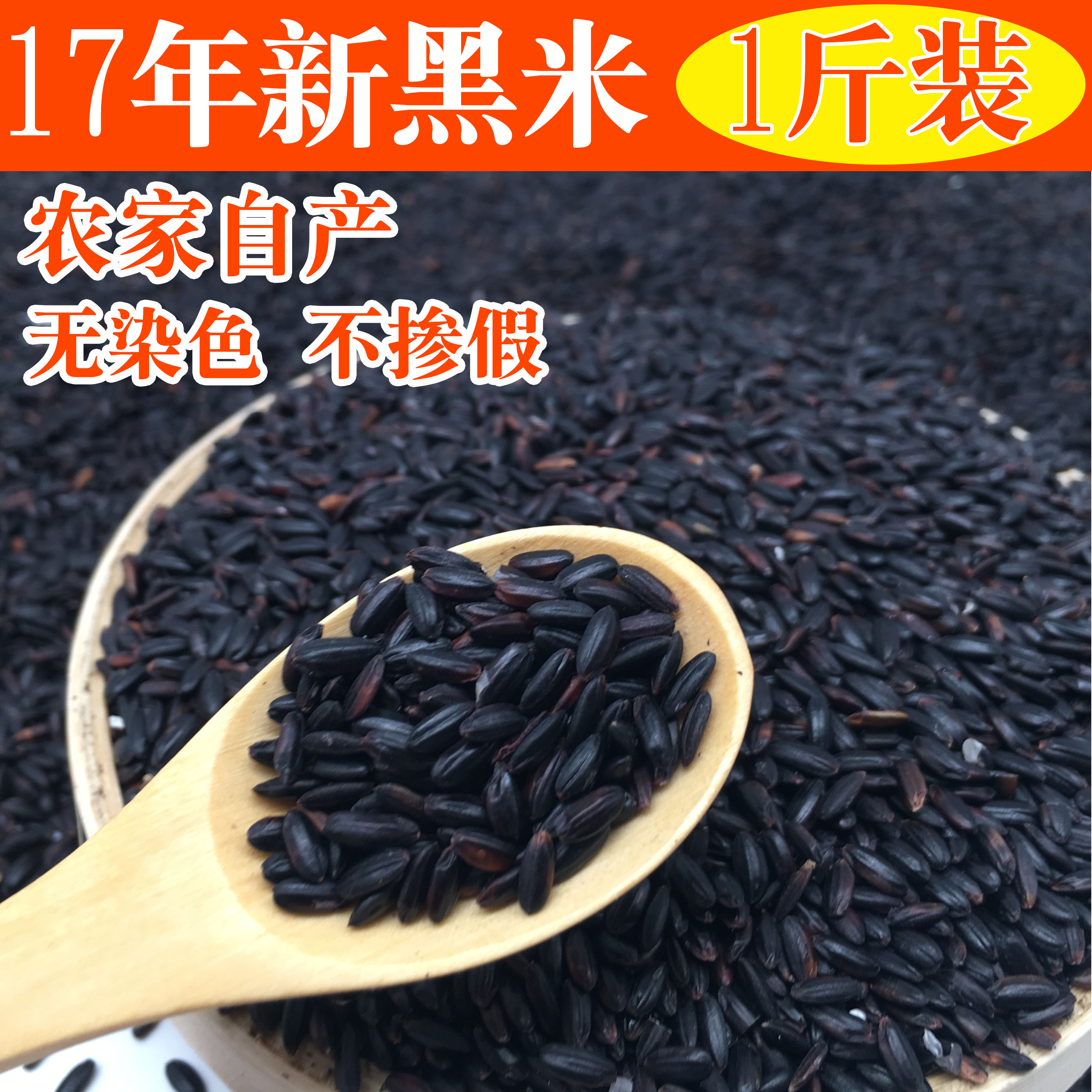 2017年新米东北黑龙江正宗五常黑米非染色五谷杂粮农家自产500g