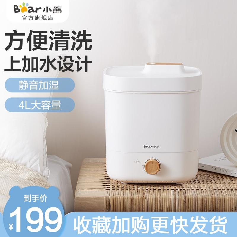 小熊上加水加湿器家用静音卧室大雾量孕妇婴儿小型喷雾空气净化器