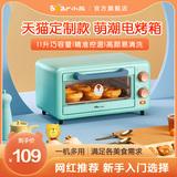 小熊烤箱家用小型双层小烤箱烘焙多功能全自动电烤箱迷你官方旗舰