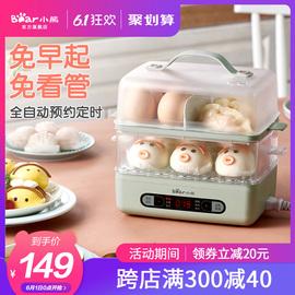 小熊煮蛋器自动断电双层蒸蛋器定时家用小型迷你鸡蛋羹神器早餐机图片