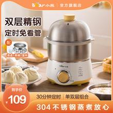 小熊蒸蛋煮蛋器不锈钢家用小型1人双层多功能神器自动断电早餐机