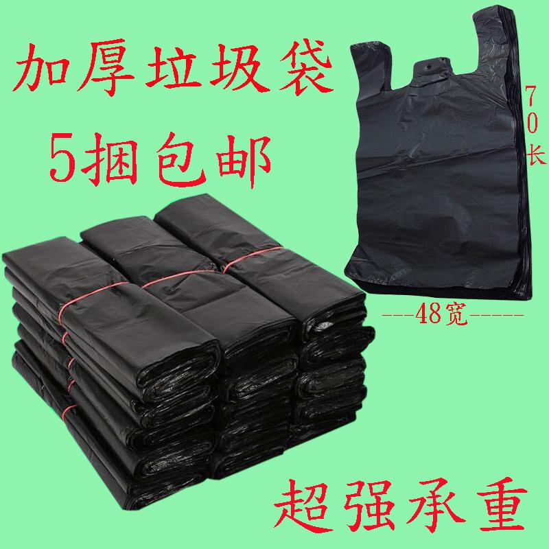 垃圾袋加厚48*70cm背心袋手提袋马甲袋塑料袋超市购物袋包邮