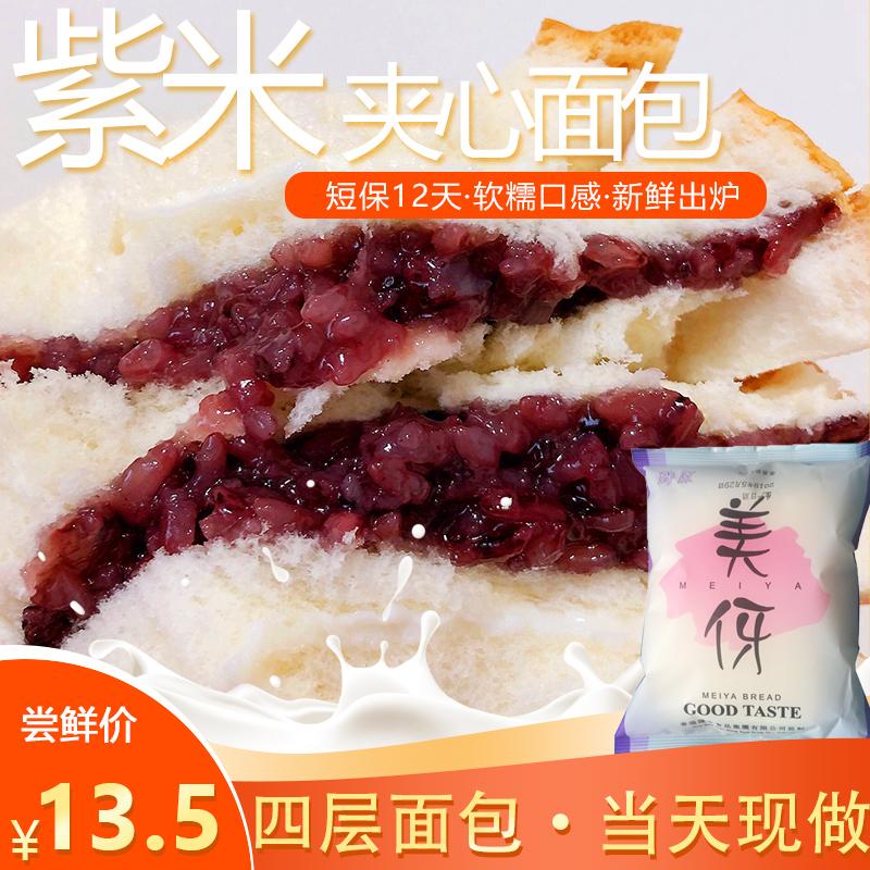 野原美伢紫米面包夹心学生早餐4层整箱20x袋红豆营养糕点网红零食
