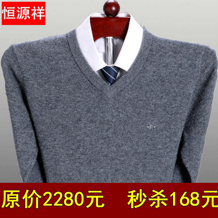Hengyuanxiang cashmere sweater mens V-neck thickened sweater winter middle-aged mens chicken heart collar sweater fathers large size