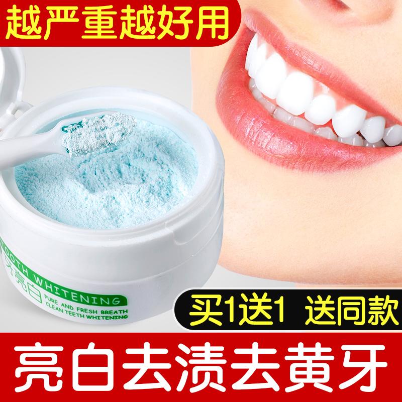 舒友阁洗牙粉亮白去黄洗白牙齿结石洁牙渍非美白速效变白刷牙神器