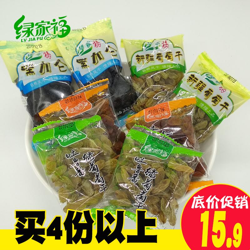 500g新疆特产吐鲁番干葡萄干小包装无添加散装无核红绿香妃黑加仑