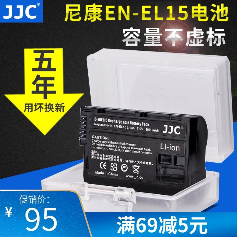 JJC 尼康EN-EL15B电池 nikon 单反相机D7100 D7200 D810 D750 D610 D850 D7500 D600全画幅微单Z7 Z6电池配件