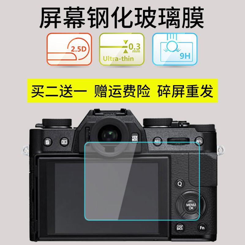 JJC фудзи X-H1 упрочненного XE3 XT10 XT20 экран защита стекла XH1 фольга hd