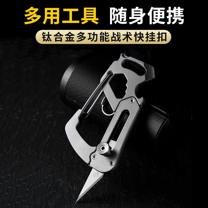 钛合金多功能钥匙扣组合工具小刀个性创意随身EDC小工具户外用品