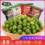 美国青豆豌豆 小包装散休闲吃货零食 500g 券后6.9元起包邮