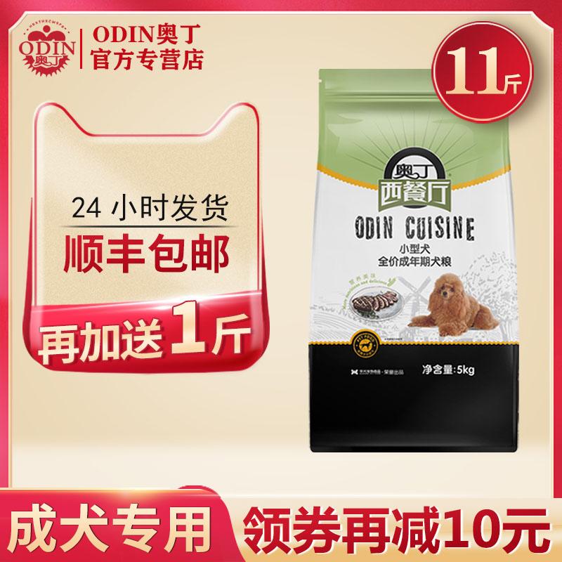 奥丁西餐厅狗粮通用型10斤泰迪金毛萨摩耶博美贵宾小型犬成犬5kg
