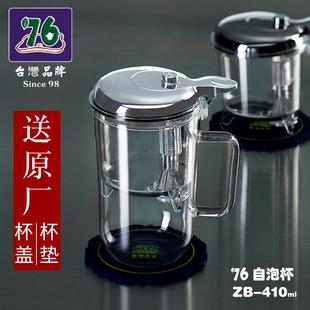 台湾76飘逸杯过滤耐热玻璃办公室单人沏茶杯简易泡茶壶冲茶器茶具