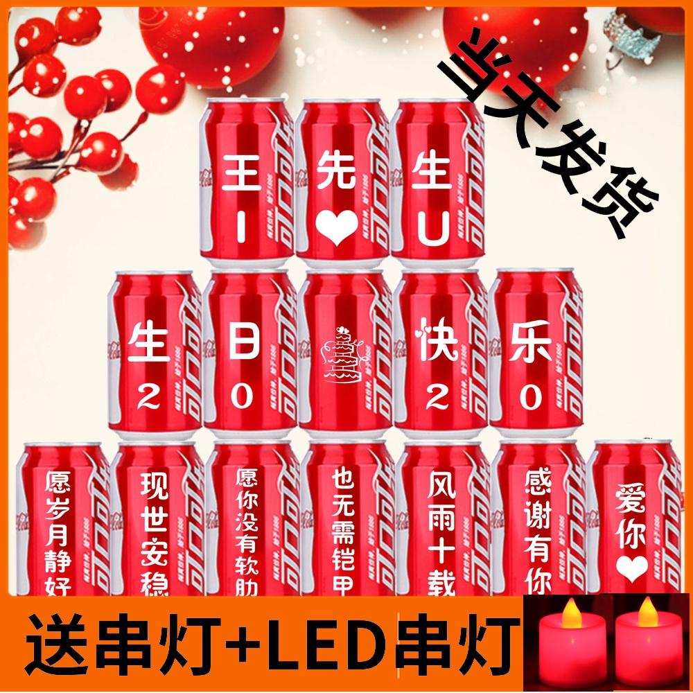 六一儿童节生日礼物男老公饮料diy网红同款定制可乐易拉罐印刻字