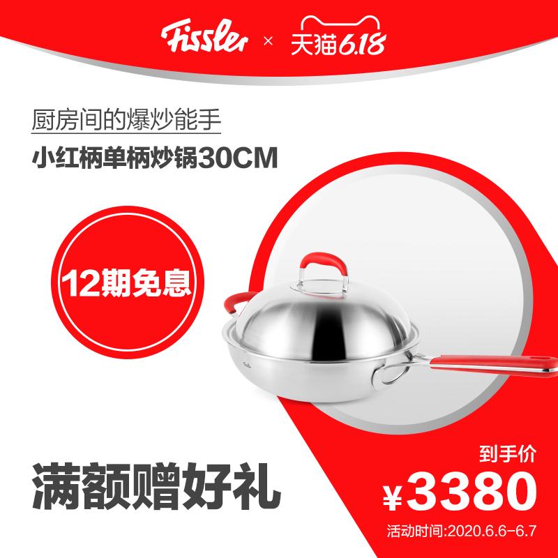 德国菲仕乐小红柄30厘米单柄炒锅不锈钢中式炒锅家用炒菜锅