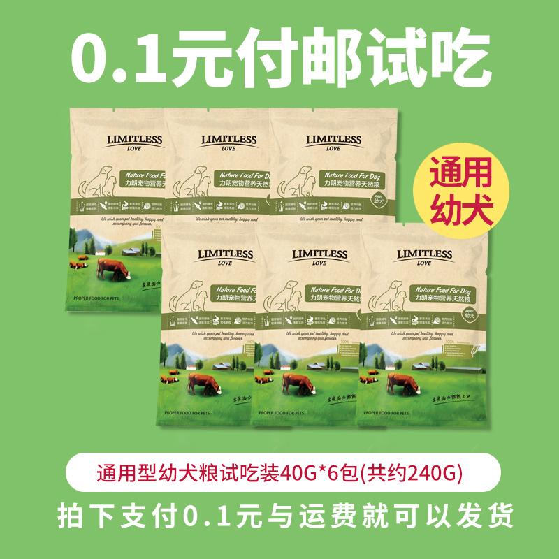 【付邮试用】通用型幼犬粮试吃便携装40g*6包