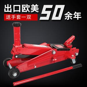 通润汽车用千斤顶 卧式液压千斤顶 起重工具 换胎工具 3T SUV专用