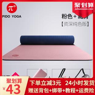 派度tpe瑜伽垫加厚加宽加长女健身垫防滑初学者瑜珈垫地垫子家用