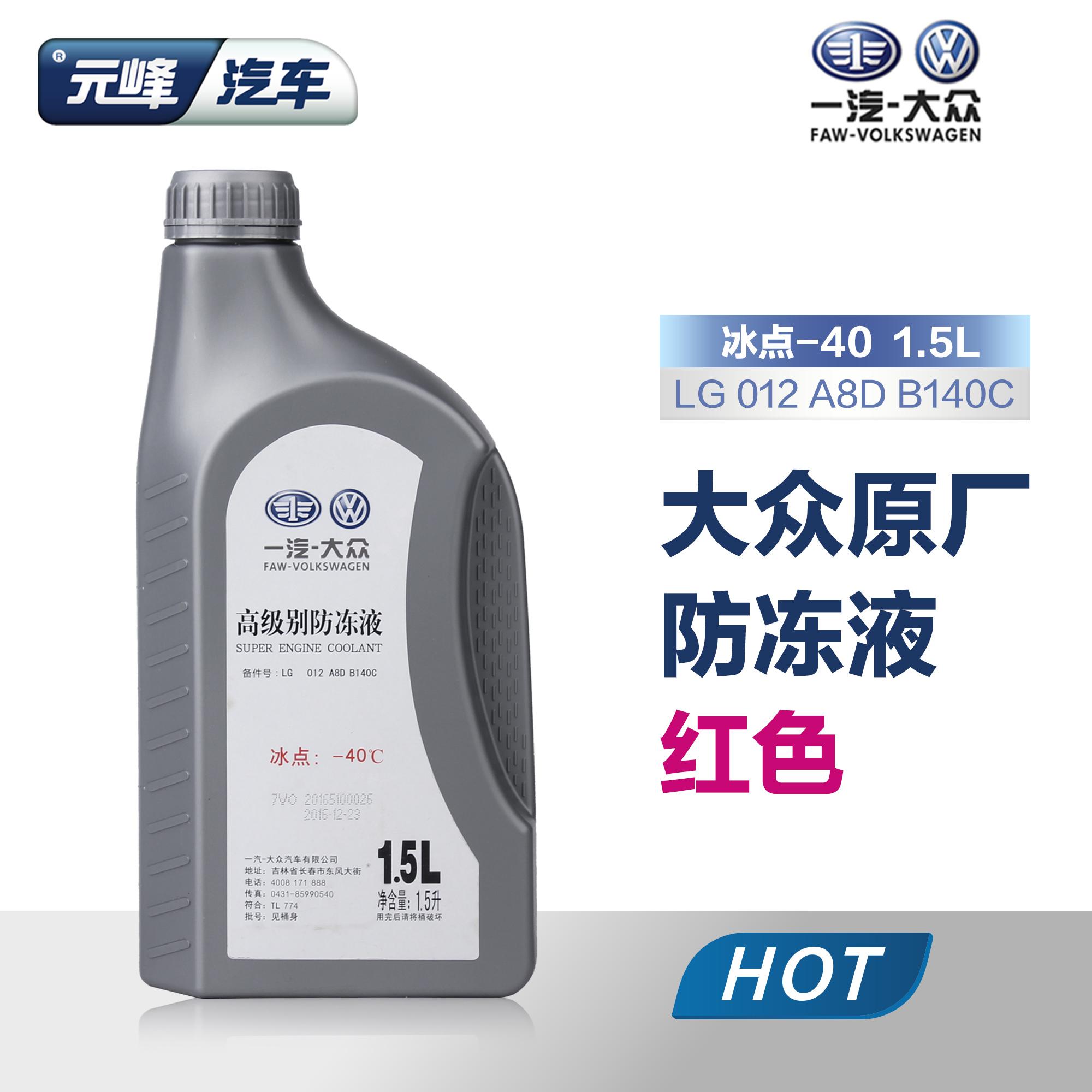 一汽大众高级防冻液G12 G13适用迈腾CC速腾高尔夫原厂红色冷却液