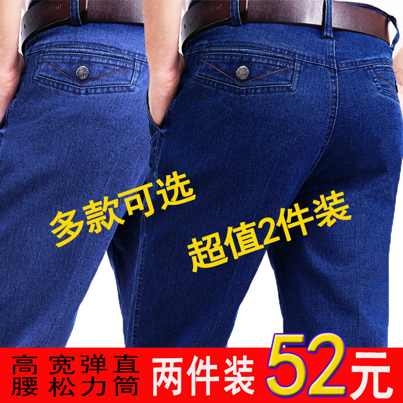 Free freight insurance autumn and winter thick middle-aged and elderly loose straight high waist elastic large jeans business casual mens pants