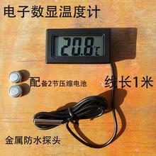 魚缸溫度計溫度顯示器水溫計工業水溫度計溫度表測水溫度器高精度