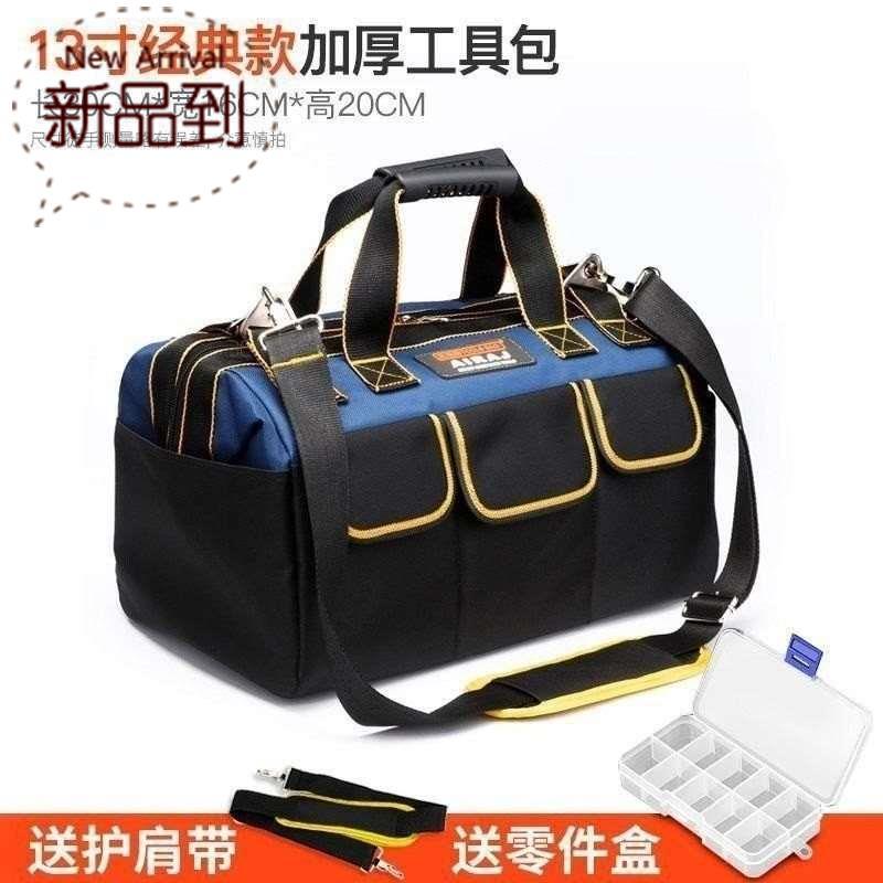 出f差电子包箱包套装钳套袋子旅行升级腰袋电工维修工具包大号电