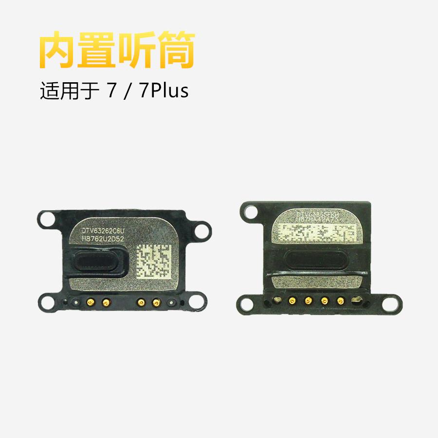 手机内置听筒喇叭7代听筒(适用于iPhone7 7P Plus)