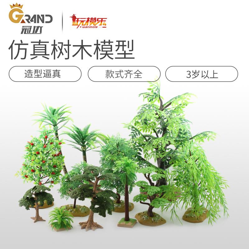 玩模乐沙盘场景大树枫叶树柳叶树模型道具 可搭配小兵人动物玩具