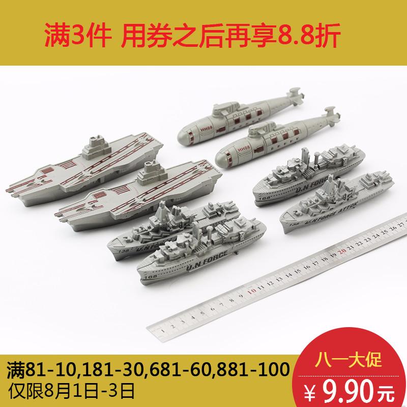 Китай военно-морской флот армия военный корабль модель установите 8 / крышка авианосец привод погоня военный корабль скрытая ремесло модель ребенок живая домой домой игрушка