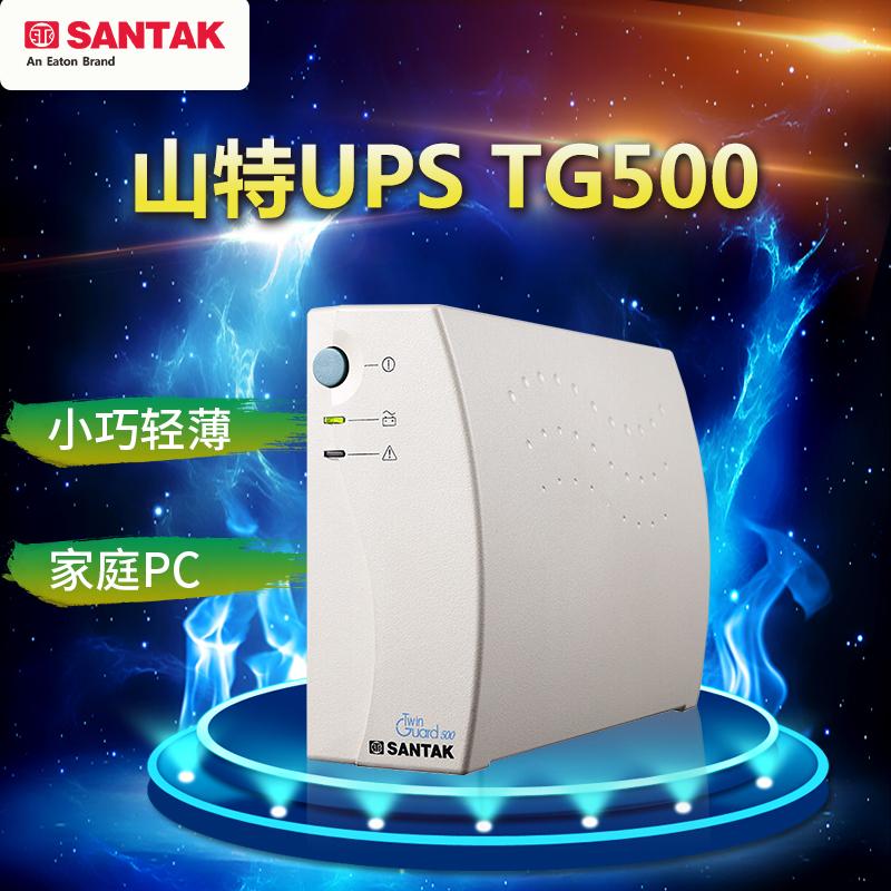 山特(SANTAK)山特TG500后备式ups不间断电源500VA/300W电脑电源