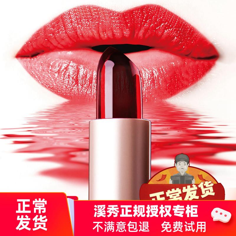 渓秀の規格品の黒金の幻彩のゼリーの口紅は保湿して絹の口紅を潤して杯の防水をつけません。