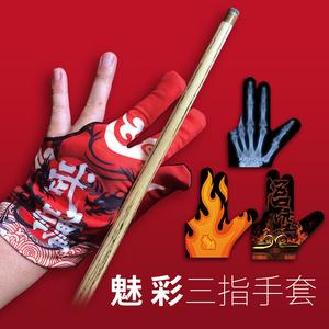 塔里斯曼三指露指手套左手黑八九球斯诺克台球杆桌球配件用品男女
