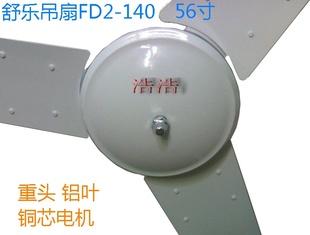 140食堂56寸吊扇1400仓库1.4米重头铝叶铜芯寝室 舒乐吊扇舒乐FD2