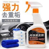 汽车内饰清洁剂强力去污内饰用品顶棚真皮坐垫车内物品翻新清洗剂