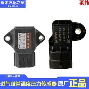 适用于长安铃木雨燕1.3羚羊7135进气歧管温度压力传感器原厂配件