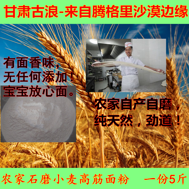 Gulang babusha farmhouse self milling flour whole wheat flour without adding stone flour dumpling flour