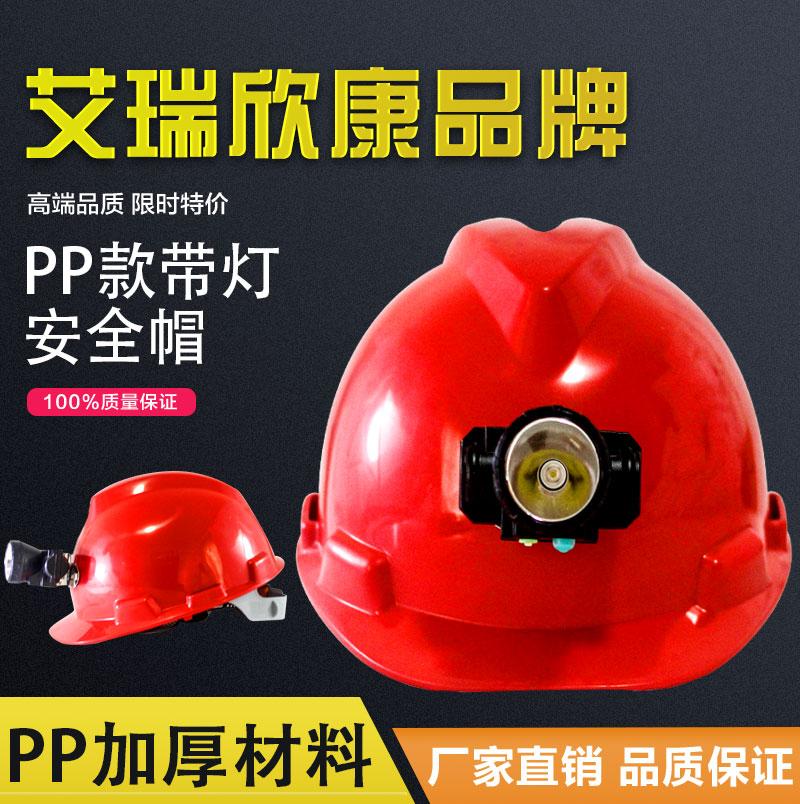 照明安全帽 带工作灯的矿工安全帽 强光LED头灯 红黄白蓝安全帽灯